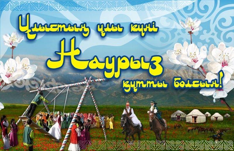 Поздравления казакша
